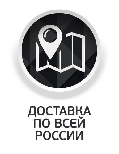 Доставка по всей России и другим странам!